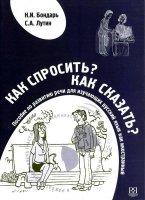Как спросить? Как сказать? Пособие по развитию речи для изучающих русский яз.  как иностранный