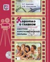 Коротко о главном.  Смотрим короткометражные фильмы.   (+CD)