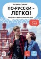 По - русски  -  легко!  (доступ к аудиоприложению через QR - code)