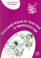 Русский язык в текстах о филологии.  ПЕРЕИЗДАНИЕ