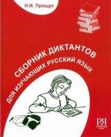 Сборник диктантов.  Для изучающих русский язык.  Переизд.