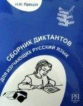 Сборник диктантов.  Для изучающих русский язык.  Переизд.  (+CD)