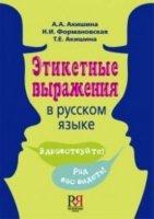 Этикетные выражения в русском языке.