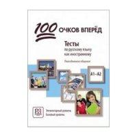 100 очков вперед.  Тесты по русскому языку как иностранному:  повседневное общение.  Элементарный уровень.  Базовый уровнь  (доступ к аудиоматериалам через QR - code)