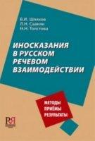 Иносказания в русском речевом взаимодействии