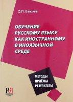 Обучение русскому языку как иностранному в иноязычной среде.  Методы,  приёмы,  результаты