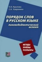 Порядок слов в русском языке:  лингводидактический аспект.