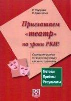 """Приглашаем """"театр"""" на уроки РКИ!  (+ CD)  Сценарии уроков по русскому языку как иностранному"""