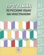 Программа по русскому языку как иностранному.