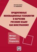 Продуктивные инновационные технологии в обучении русскому языку как иностранному.