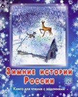 Зимние истории России:  книга для чтения с заданиями