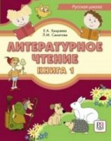 Литературное чтение.  Книга 1.  Учебник для учащихся - билингвов русских школ за рубежом  (+CD)
