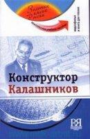 Конструктор Калашников  (+DVD  -  фильм)
