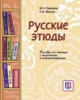 Русские этюды.  Пособие по чтению с заданиями и комментариями.