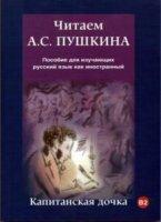 Читаем А. С.  Пушкина.  Капитанская дочка.  Пособие для изучающих русский язык как иностранный.