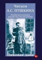 Читаем А. С.  Пушкина.  Пиковая дама.  Пособие для изучающих русский язык как иностранный
