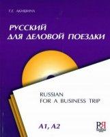 Русский для деловой поездки  (+CD)