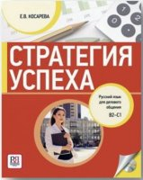 Стратегия успеха.  Русский язык для делового общения  (+СD) .