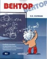 Вектор:  учебное пособие по русскому языку для иностранных учащихся технических вузов  (+CD)
