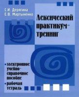 Лексический практикум - тренинг.  Электронное учебно - справочное пособие.  Рабочая тетрадь  (+CD)