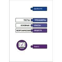 Тесты - тренажеры «Основные классы неорганических веществ».  Книга 2  (5 - 7 раздел) .