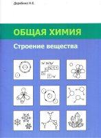 Общая химия.  Строение вещества.  Учебное пособие для школьников.