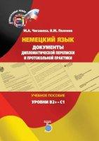Немецкий язык.  Документы дипломатической переписки и протокольной практики.  Учебное пособие.  Уровни В2+ - С1.