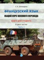 Французский язык.  Общий курс военного перевода.  Книга для студента.  В двух частях.  Часть 1.