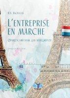 L'entreprise en marche.  Французский язык для менеджеров.  Учебное пособие.  Уровень В2.