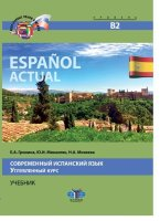 Espanol actual.  Современный испанский язык.  Углубленный курс.  Учебник.  Уровень В2.