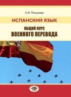 Испанский язык.  Общий курс военного перевода.