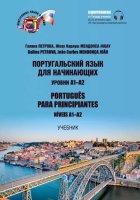Португальский язык для начинающих.  Уровни А1 - А2.  Portugues para principiantes.  Niveis А1 - А2.