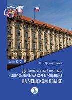 Дипломатический протокол и дипломатическая корреспонденция на чешском языке.  Уровни В2 - С1.
