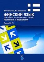 Финский язык для общих и специальных целей.  География и экономика.  Уровни В2 - С1.