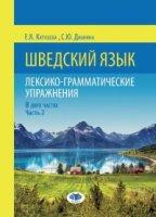 Шведский язык.  Лексико - грамматические упражнения.  В двух частях.  Часть 2.