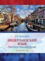 Нидерландский язык.  Лингвострановедение.  Уровни А2 - В1.