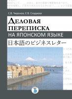 Деловая переписка на японском языке.