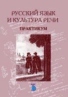 Русский язык и культура речи.  Практикум.