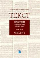 Текст.  Практикум по современному русскому языку в двух частях.  Часть 1.