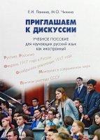 Приглашаем к дискуссии.  Учебное пособие для изучающих русский язык как иностранный.
