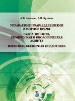 Управление подразделениями в мирное время.  Радиационная,  химическая и биологическая защита.  Военно - инженерная подготовка.