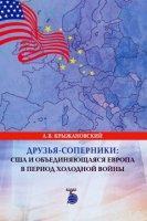 Друзья - соперники:  США и объединяющаяся Европа в период холодной войны.