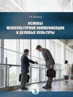 Основы межкультурной коммуникации и деловые культуры.