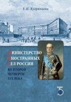 Министерство иностранных дел России во второй четверти XIX века.