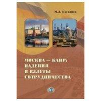Москва - Каир:  падения и взлеты сотрудничества.