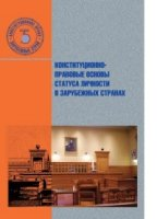 Конституционно - правовые основы статуса личности в зарубежных странах.