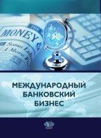 Международный банковский бизнес.