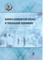 Банки и банковский бизнес в глобальной экономике.