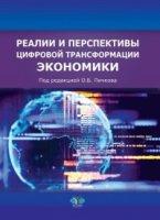 Реалии и перспективы цифровой трансформации экономики.  Под редакцией О. Б.  Пичкова