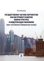 Государственно - частное партнерство как инструмент развития инфраструктуры и модернизации экономики (опыт стран Азиатско - Тихоокеанского региона) .